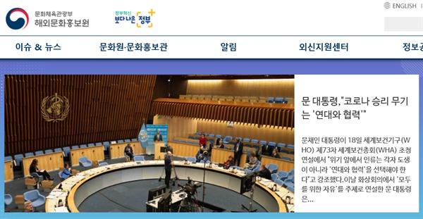 해외문화홍보원 홈페이지