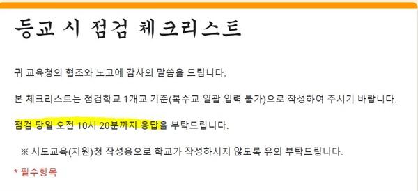 20일 오전 9시 교육부가 전국 고교를 대상으로 긴급 조사할 것을 요구한 점검표.