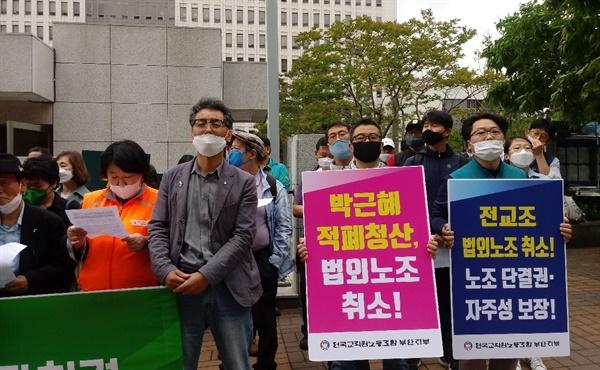 부산법원 정문 앞에서 기자회견을 하고 있다. 왼쪽 두번째 양복입은 이가 전 부산지부장(정한철)으로 박근혜 정부에서 해직되었다.