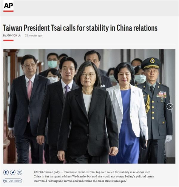 차이잉원 대만 총통의 취임 연설을 보도하는 AP통신 갈무리.