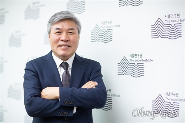 서왕진 서울연구원장