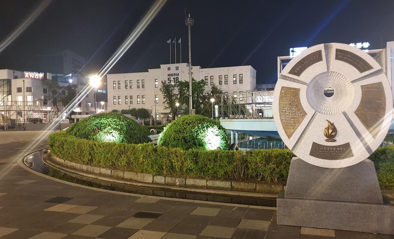 광주민주화운동 40주년을 맞은 옛 전남도청과 민주광장 그리고 사적지 표지석. 옛 도청 앞 광장은 80년 5월 항쟁의 심장부였다.