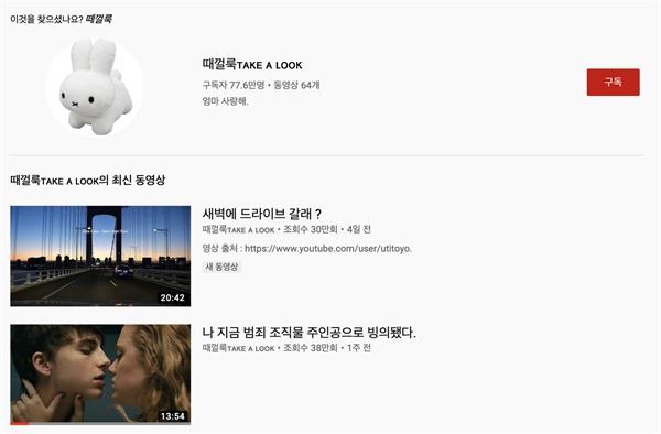 구독자 77.6만 명에 달하는 '때껄룩' 채널은 국내 유튜브 플레이리스트 채널 중 가장 인기있는 채널이다.