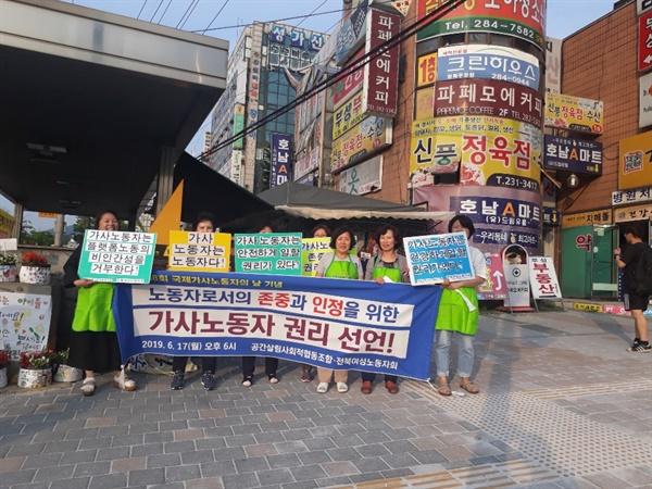 2019년 제8회 국제가사노동자의 날을 맞아 전북에서 일하는 가사노동자들이  <가사노동자 권리 선언 캠페인>을 진행했다. 노동자로서의 존중과 인정을 위해 역 앞에서 피켓을 들고 목소리를 높였다.