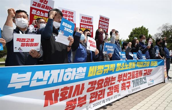 민주노총 공공운수노조 소속 조합원들이 20일 서울 청와대 분수대 앞에서 부산지하철 비정규직 청소노동자 직접고용을 요구하고 있다.