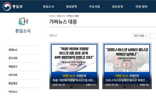 통일부 통일부가 지난 4일 홈페이지에 '가짜뉴스 대응' 코너를 새로 만들었다.