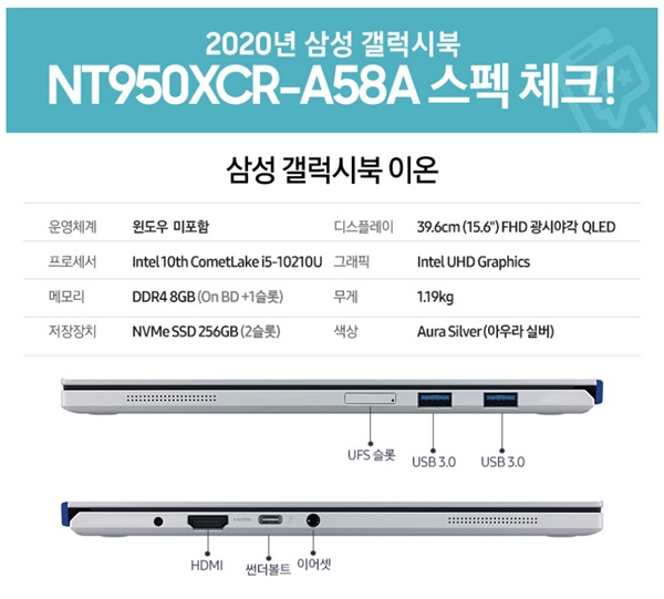 NT950XCR-A58A 상세 스펙