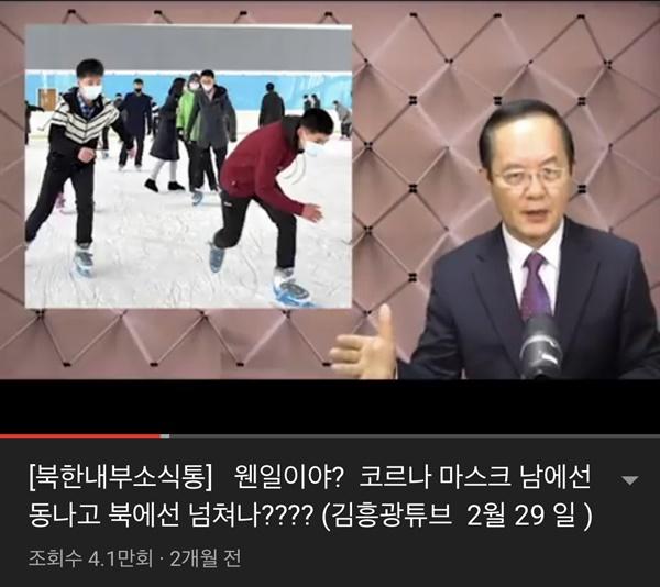 """김흥광튜브 갈무리 김흥광 NK지식인연대 대표가 유튜브에 올린 """"북한 주민이 쓰는 마스크는 한국산 마스크""""라는 내용의 영상. 방심위는 접속차단을 의결했지만, 20일 현재 삭제되지 않았다."""