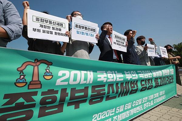 지난 6일 서울 여의도 국회 앞에서 참여연대 조세재정개혁센터 등 관계자들이 종합부동산세 관련법을 즉시 개정할 것을 촉구하고 있다.