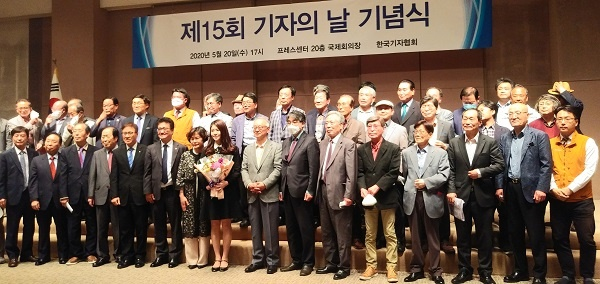 기자의 날 20일 오후 한국기자협회 주최 '제15회 기자의 날' 행사 참석자들이 기념촬영을 했다.