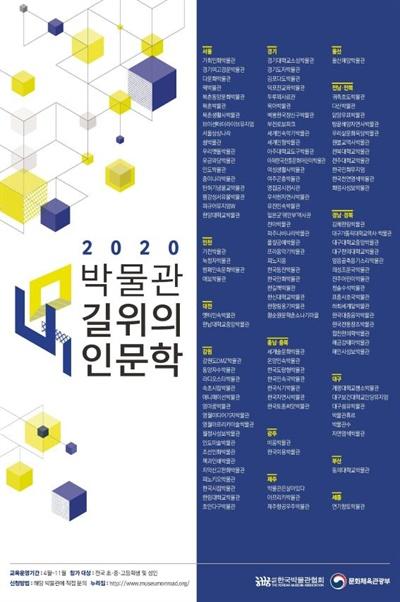 2020년 '박물관 길 위의 인문학' 포스터