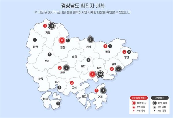 5월 21일 오전 10시 현재 경남지역 시군별 코로나19 확진자 현황.