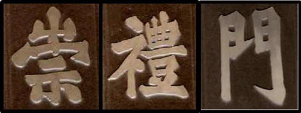 글씨에 능했다고 전해지는 양녕대군의 친필을 새긴 '숭례문' 목판