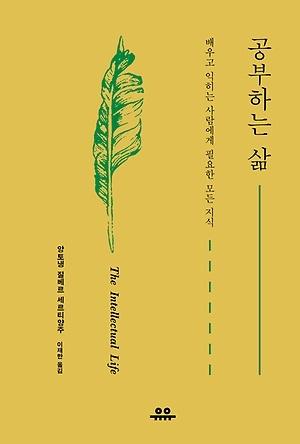 공부하는 삶 표지, 출판사 유유
