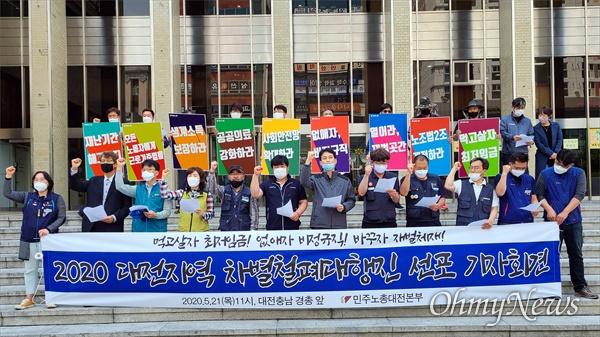 민주노총대전지역본부는 21일 오전 대전충남경영자총연합회 사무실이 있는 중구 문화동 기독교연합봉사회관 앞에서 '2020 대전지역 차별철폐대행진 투쟁'을 선포했다.