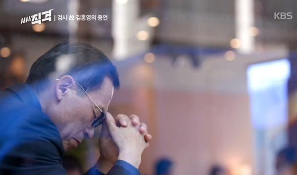 2018년 11월 1일 방영된 KBS <시사직격> '검사 고 김홍영의 증언' 편 중. 김대현 전 부장검사를 기다리고 있는 아버지 김진태씨의 모습이다.