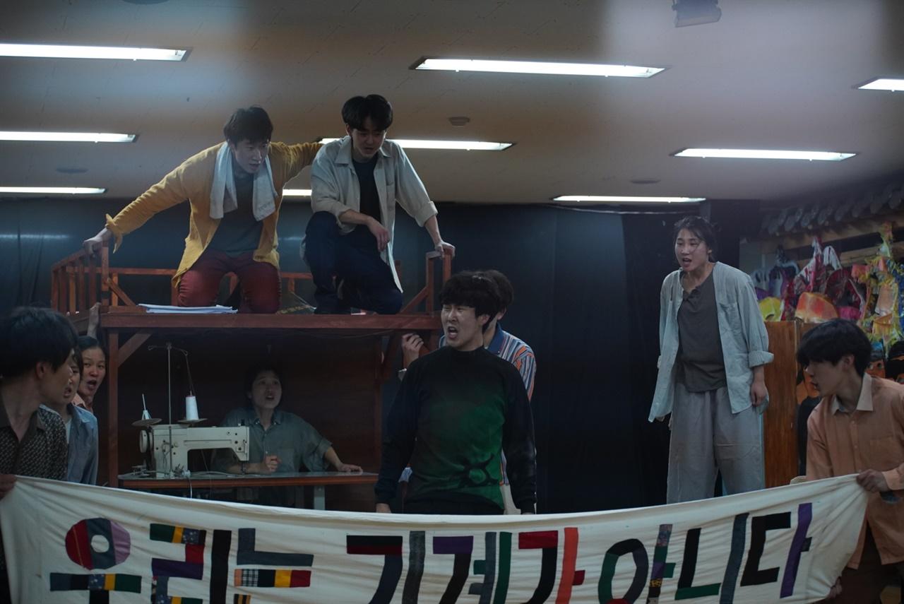'2020 연극 전태일' 시연회 장면