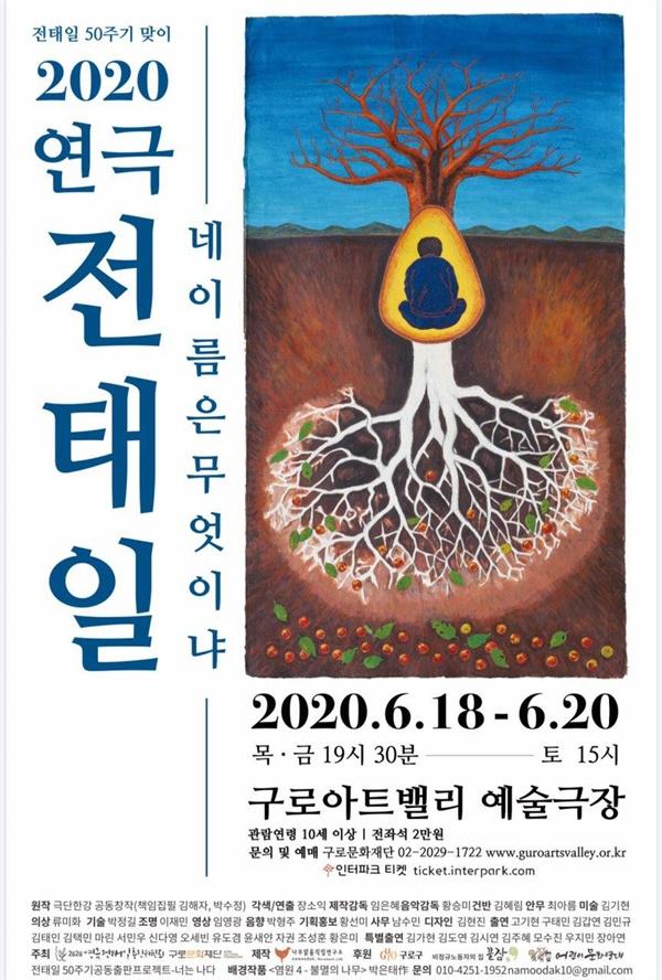 '2020 연극 전태일' 공연 포스터, 주제 그림은 박은태 작가의 '염원'이다