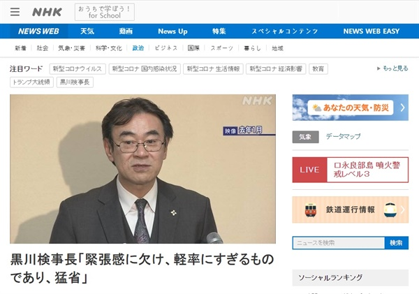 구로카와 히로무 일본 도쿄고검 검사장 사퇴를 보도하는 NHK 뉴스 갈무리.
