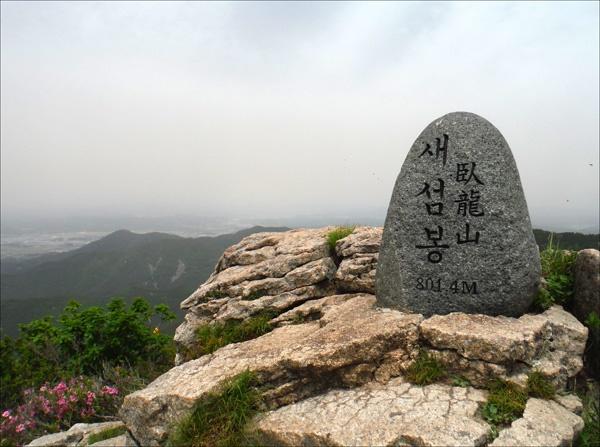 와룡산 주봉, 새섬봉 정상에서.