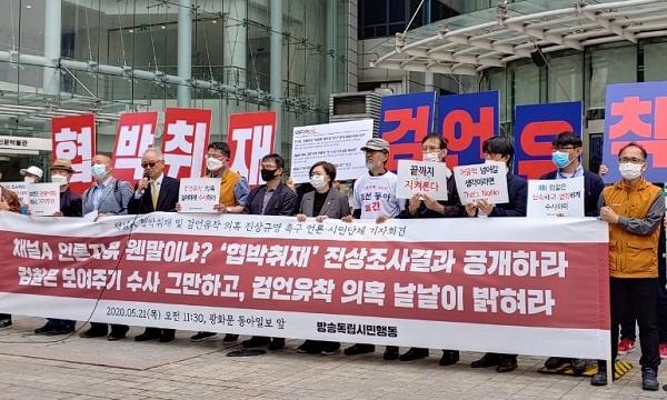 기자회견 방송독립시민행동이 21일 오전 서울 광화문 동아일보 사옥 앞에서  기자회견을 하고 있다.