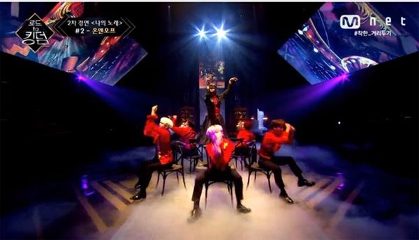 지난 21일 방영된 엠넷 '로드 투 킹덤'에 출연한 온앤오프의 무대