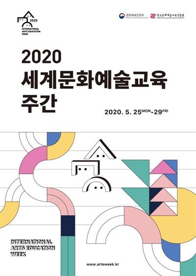 2020'제9회 세계문화예술교육 주간'포스터