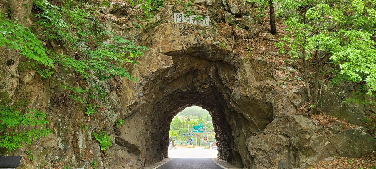 나제통문(羅濟通門)   구천동 33경 중 제1경이다. 무주 설천 석모산 아래 뚫린 바위굴이다.