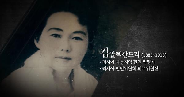 조선 최초의 사회주의자이자 여성 독립운동가인 김알렉산드라