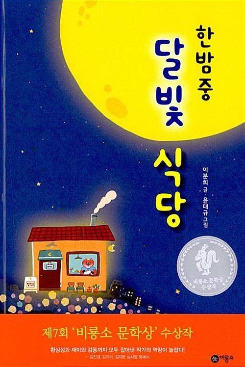 <한밤중 달빛식당> 앞표지