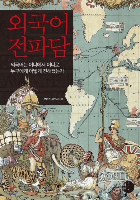 <외국어 전파담> 언어 전파의 역사적 맥락을 살펴보는데 유익하고, 언어의 사회 문화적 가치에 대해 생각하게 한다.