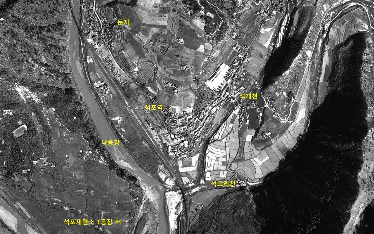 1968년 3월의 석포마을. 1800년대 초 낙동강변 '둔지'에 마을이 형성되어 농사가 시작된 것으로 전해진다. 석포제련소가 들어서기 전 석포리천과 석개천 주변의 농지는 대부분 다락논이었고 석포면의 벼 재배 대부분이 그곳에서 이루어졌다.