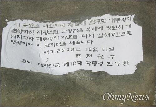 경남 합천군 합천읍 황강변에 있는 공원. 처음에는 새천년생명의숲이었다가 2007년에 전두환씨의 아호를 딴 '일해공원'으로 바뀌었다.  사진은 일해공원 표지석 작업 당시 뒷면 모습.