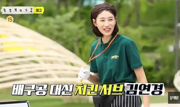 김연경 출연 예고 영상