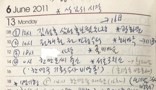 기자의 2011년도 다이어리 중 6월 13일자 메모. '0시 한만호 출소 *서울구치소(한명숙 기획수사 비망록)'이라고 적혀 있다.