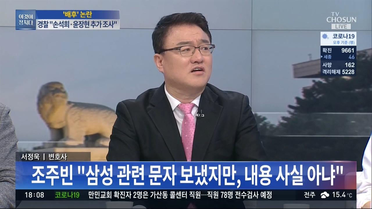 손석희 대표이사 사기사건에 몰두한 서정욱 씨 TV조선 <이것이 정치다>(3/30)