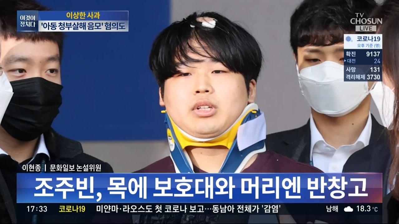 자막으로 가해자 조주빈의 겉모습 주목한 TV조선 <이것이 정치다>(3/25)