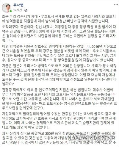 경주시가 코로나19로 어려움을 겪고 있는 일본 자매도시에 방역물품을 제공하자 시민들의 비난이 빗발치는 가운데 주낙영 경주시장이 자신의 SNS에 해명 글을 올렸다.