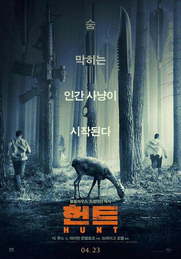 영화 <헌트> 포스터