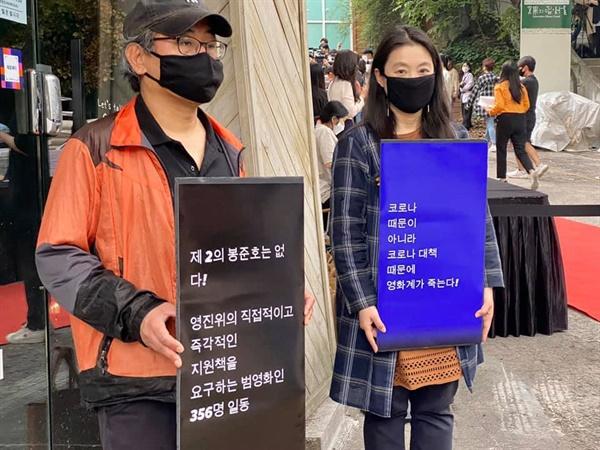 들꽃영화상 행사장 입구에서 코로나19 대책을 요구하는 피켓 시위를 벌이고 있는 영화인들