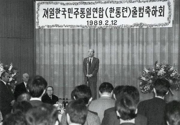 재일한국민주통일연합(한통련) 출범 당시 모습