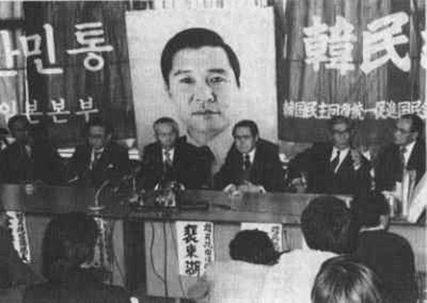 1981년 전두환 정권이 야당지도자 김대중에게 사형을 선고하자 일본의 한민통 회원들이 항의 기자회견을 하고 있다.