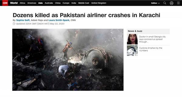 파키스탄에서 발생한 여객기 추락 사고를 보도하는 CNN 뉴스 갈무리.