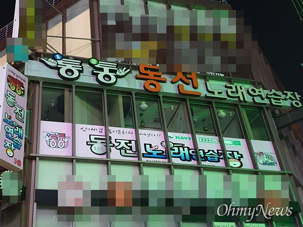 이태원 발 코로나19 확진자가 대구에서도 나왔다. 서울에서 대구에 와 들른 코인노래방. 22일 저녁 불이 꺼져 있다.