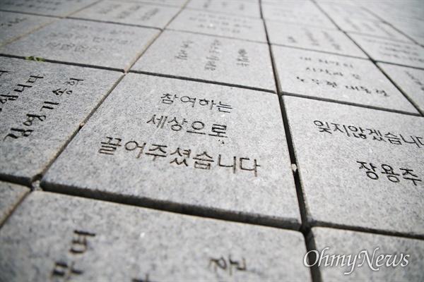 """""""참여하는 세상으로 끌어주셨습니다"""" 노무현 전 대통령 11주기 추도식이 김해 봉하마을에서 열리고 있다. 노 전 대통령의 묘역 앞 바닥 박석에 쓰인 글귀."""