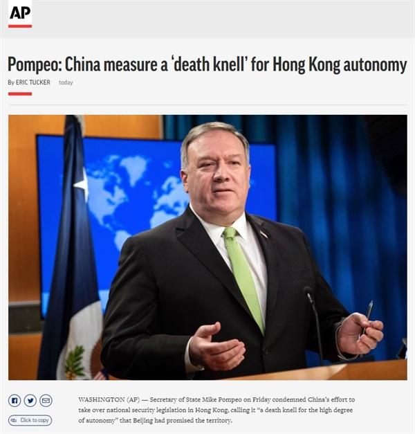 마이크 폼페이오 미국 국무장관의 홍콩 국가보안법 제정 반대를 보도하는 AP통신 갈무리.