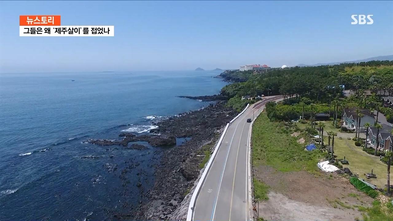 SBS <뉴스토리> '제주 이주 열풍 끝나나' 편의 한 장면