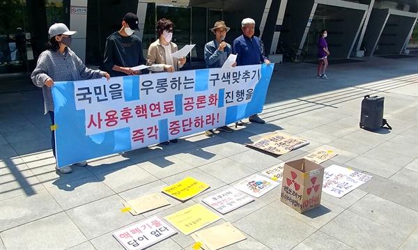 탈핵경남시민행동이 23일 오후 창원컨벤션센터 마당에서 기자회견을 열었다.