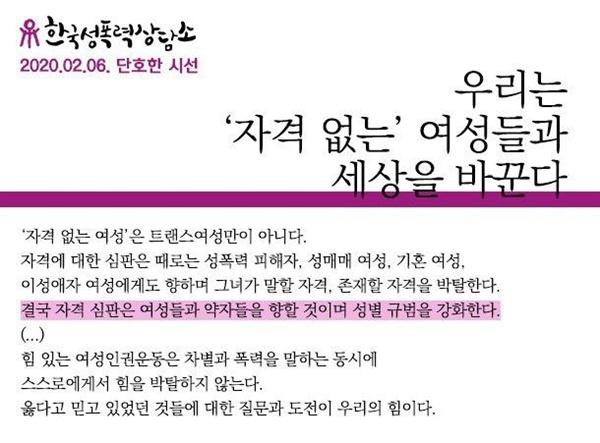 한국성폭력상담소 성명