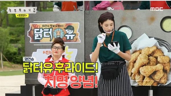 지난 23일 방영된 MBC '놀면 뭐하니'의 한 장면